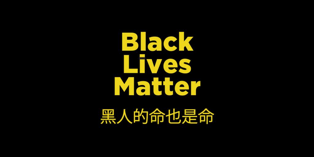 Black Lives Matter. | EMPTY BAMBOO GIRL