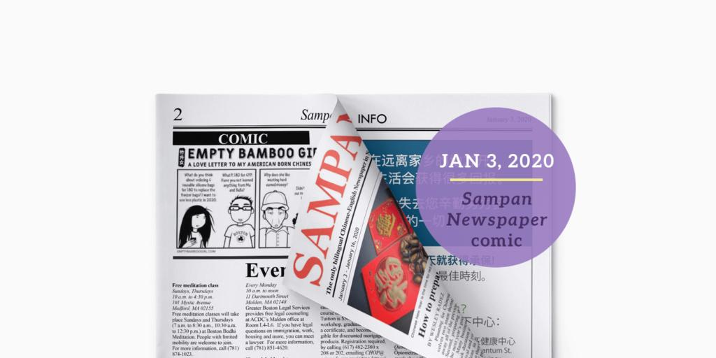Sampan Newspaper Comic: How to Live More Eco-Friendly in 2020 by Empty Bamboo Girl, aka Lillian Lee