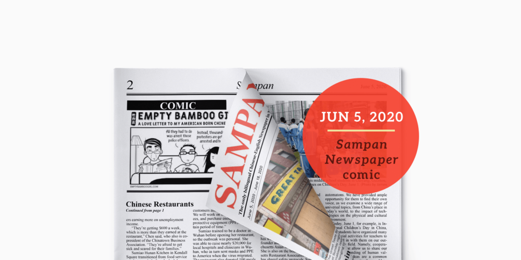 Sampan Newspaper comic, Black Lives Matter by Empty Bamboo Girl, aka Lillian Lee