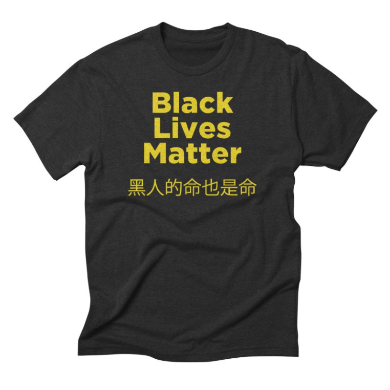 """Black peoples' lives are lives too."" tee shirt by empty bamboo girl by lillian lee"